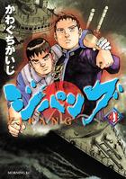 ジパング(41)