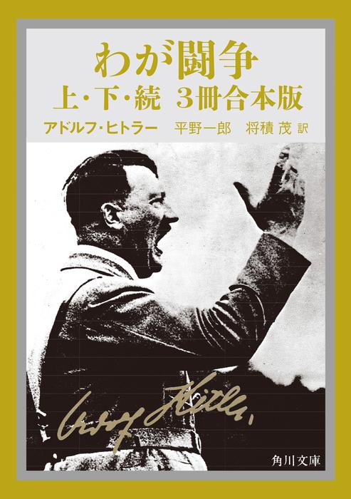 わが闘争(上下・続 3冊合本版)拡大写真