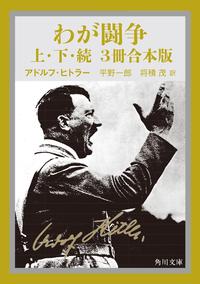 わが闘争(上下・続 3冊合本版)-電子書籍