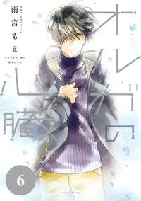 オルガの心臓(6)-電子書籍