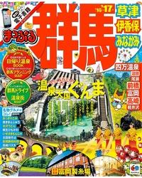 まっぷる 群馬 草津・伊香保・みなかみ'16-'17-電子書籍