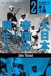 大日本帝国の興亡〔新版〕2──昇る太陽-電子書籍