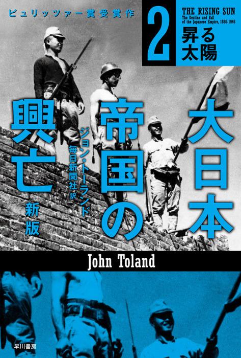 大日本帝国の興亡〔新版〕2──昇る太陽拡大写真