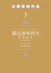 銀行渉外担当 竹中治夫 ~『金融腐蝕列島』より~(3)-電子書籍