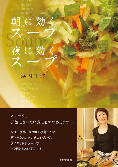 朝に効くスープ 夜に効くスープ-電子書籍-拡大画像