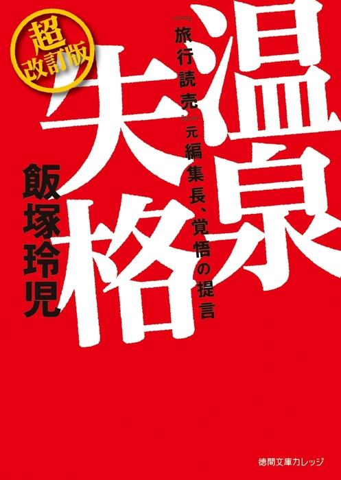 『旅行読売』元編集長、覚悟の提言 温泉失格 超改訂版-電子書籍-拡大画像