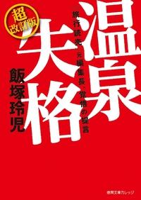 『旅行読売』元編集長、覚悟の提言 温泉失格 超改訂版