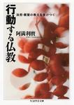 行動する仏教 ──法然・親鸞の教えを受けつぐ-電子書籍
