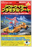 アウトサイダー・プラモデル・アート―アオシマ文化教材社の異常な想像力―-電子書籍