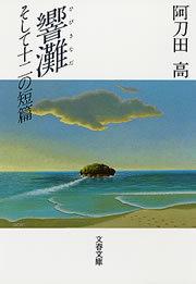 響灘 そして十二の短編-電子書籍