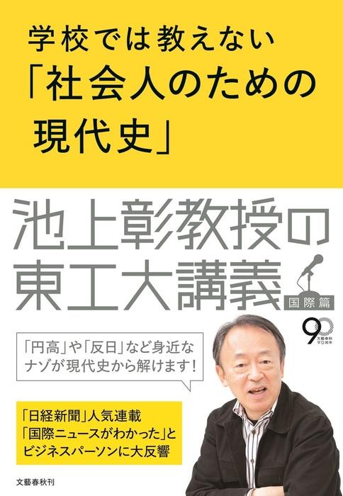 学校では教えない「社会人のための現代史」 池上彰教授の東工大講義-電子書籍-拡大画像
