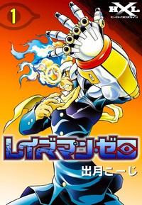 レイズマン・ゼロ (1)