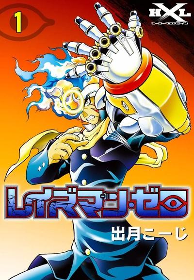 レイズマン・ゼロ (1)-電子書籍