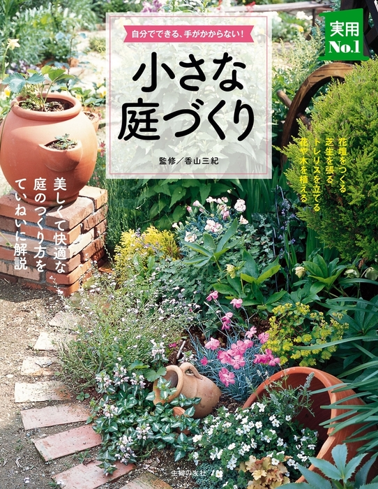 小さな庭づくり拡大写真