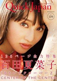 Quick Japan (クイックジャパン) Vol.109 2013年8月発売号 [雑誌]