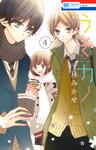 うそカノ 4巻-電子書籍
