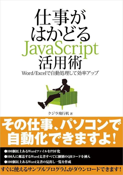 仕事がはかどるJavaScript活用術─Word/Excelで自動処理して効率アップ(日経BP Next ICT選書)拡大写真