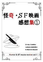 怪奇・SF映画感想集1