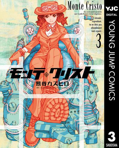 モンテ・クリスト 3-電子書籍