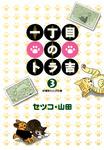 一丁目のトラ吉 3巻-電子書籍