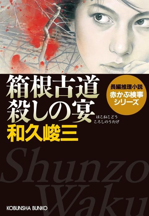 箱根古道殺しの宴-電子書籍-拡大画像