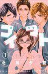 コイマト―恋的― 分冊版(1)-電子書籍