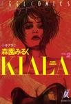 キアラ (2)-電子書籍