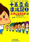 十五童貞漂流記 1-電子書籍