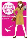 女子大生会計士の事件簿 DX.2 騒がしい探偵や怪盗たち-電子書籍
