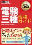 電気教科書 電験三種合格ガイド-電子書籍