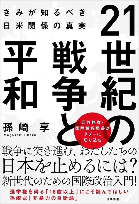 21世紀の戦争と平和 きみが知るべき日米関係の真実-電子書籍-拡大画像