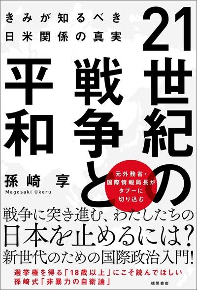 21世紀の戦争と平和 きみが知るべき日米関係の真実-電子書籍
