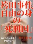 袴田事件、自由の身の「死刑囚」 始まらない再審と静寂の日々-電子書籍