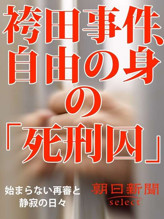 袴田事件、自由の身の「死刑囚」 始まらない再審と静寂の日々拡大写真