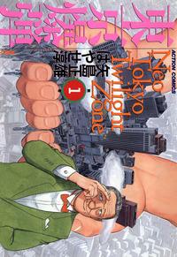 東京爆弾 / 1