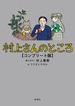 村上さんのところ コンプリート版-電子書籍