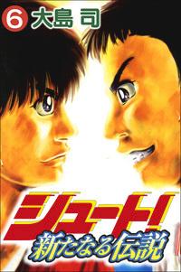 シュート! ~新たなる伝説~ 6巻