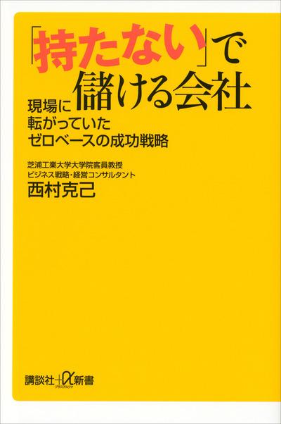 「持たない」で儲ける会社 現場に転がっていたゼロベースの成功戦略-電子書籍
