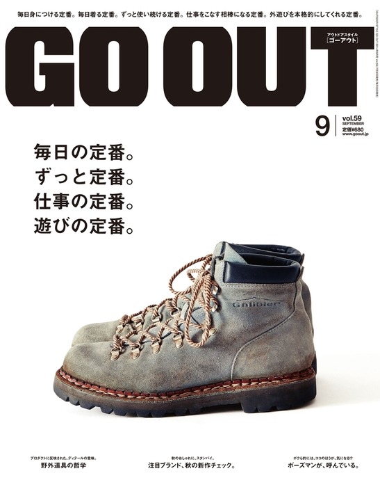 OUTDOOR STYLE GO OUT 2014年9月号 Vol.59拡大写真