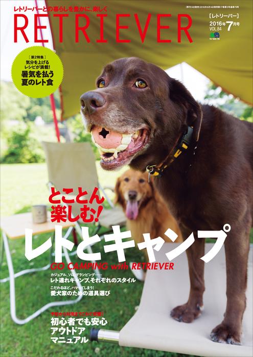 RETRIEVER(レトリーバー) 2016年7月号 Vol.84拡大写真