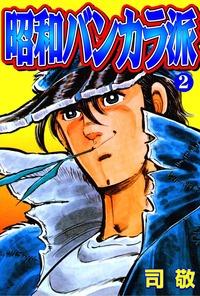 昭和バンカラ派 2-電子書籍