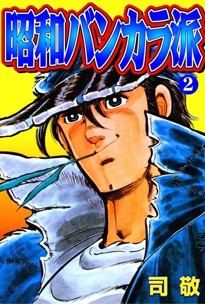 昭和バンカラ派2-電子書籍