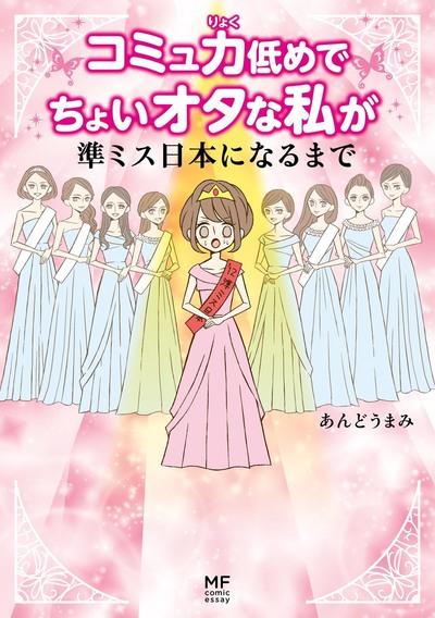 コミュ力低めでちょいオタな私が準ミス日本になるまで-電子書籍