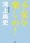 不安を楽しめ!~ドン・キホーテのピアス16~-電子書籍