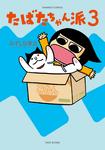 たばたちゃん派(3)-電子書籍