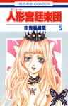 人形(ギニョール)宮廷楽団 5巻-電子書籍