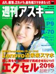 週刊アスキー No.1082 (2016年6月14日発行)-電子書籍