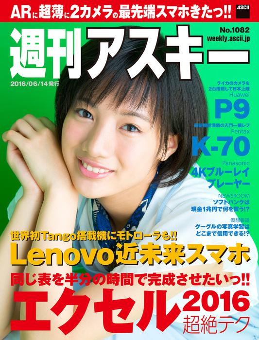 週刊アスキー No.1082 (2016年6月14日発行)拡大写真
