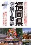 福岡県謎解き散歩-電子書籍