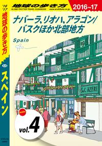 地球の歩き方 A20 スペイン 2016-2017 【分冊】 4 ナバーラ、リオハ、アラゴン/バスクほか北部地方-電子書籍